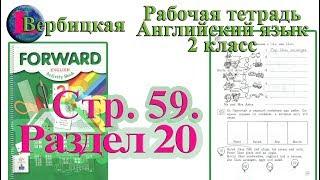 Стр 59  Рабочая тетрадь 2 класс Вербицкая  английский Forward раздел 20