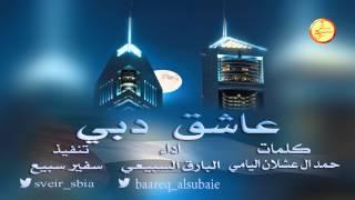 شيلة   عاشق دبي    كلمات : حمد ال عشلان اليامي    اداء : البارق السبيعي    تنفيذ :سفير سبيع  +Mp3