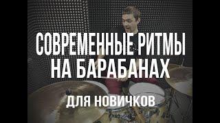 Уроки игры на барабанах - Фанк ритмы - для новичков