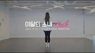 """이달의 소녀/희진 (LOONA/HeeJin) """"ViViD"""" Choreography Practice - Stafaband"""