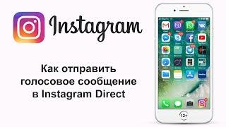 Инстаграм Запустил Новую Функцию🔧 по Отправке Голосовых Сообщение🎤 в Директ.12+