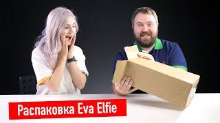 Распаковка Eva Elfie и подарков на 8 марта