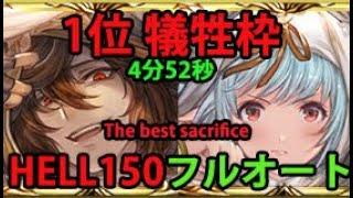 ラムレッダちゃんええよ(犠牲枠)150HELL土古戦場  フルオート 4分52秒【グラブル】/ NM150 Earth GW Full Auto Kung Fu Sacrifice [GBF]