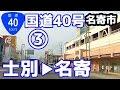 国道40号車載動画③士別市▶名寄市