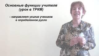 Разработка урока в ТРКМ. Лекторий 1.3.
