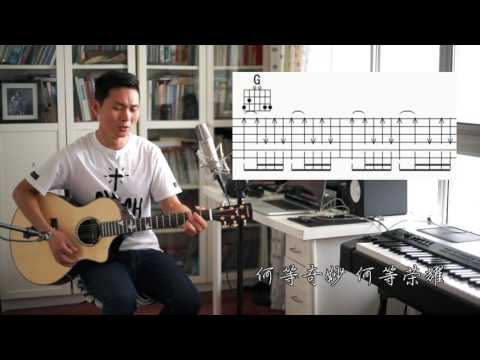 迦南吉他视频教学:荣美的救主Beautiful Saviour-Planetshakers guitar cover