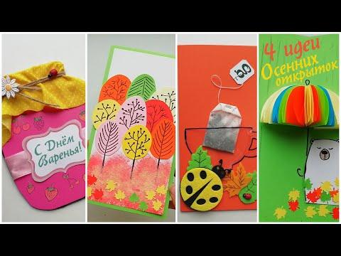 Осенние открытки своими руками с детьми