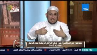 الكلام الطيب - تفسير الشيخ رمضان للفرق بين