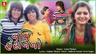 Navi Navi Fashion No Kanudo   Arjun Thakor New Song    Gabbar Thakor Full Hd Vid
