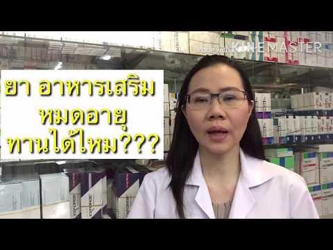 ยา อาหารเสริม หมดอายุแล้ว ทานได้ไหม???