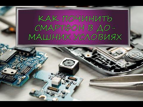 Ремонт смартфона: замена платы у Blackview BV6800 Pro