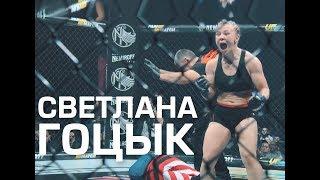 Светлана Гоцык - Умуткан Айтиева. WWFC12