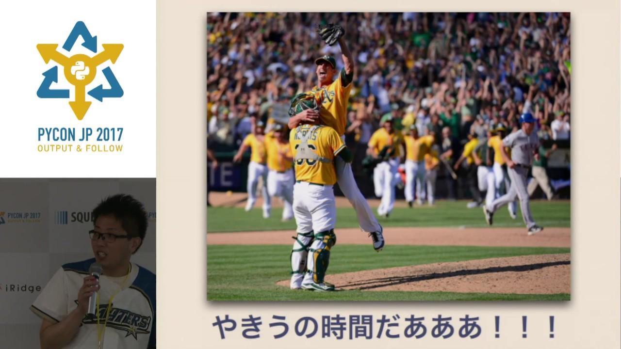 Image from 野球を科学する技術〜Pythonを用いた統計ライブラリ作成と分析基盤構築 (Shinichi Nakagawa) - PyCon JP 2017