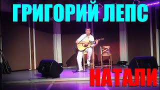 Григорий Лепс Натали Docentoff HD Раздолье