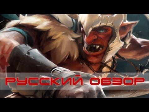 видео: dota 2 jah'rakal - the troll warlord (Русский обзор)