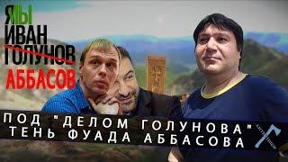 "Под ""Делом Голунова"" тень Фуада Аббасова"