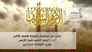 بالفيديو| شيخ الأزهر يشيد بحفاظ الجزائريين على المذهب المالكي