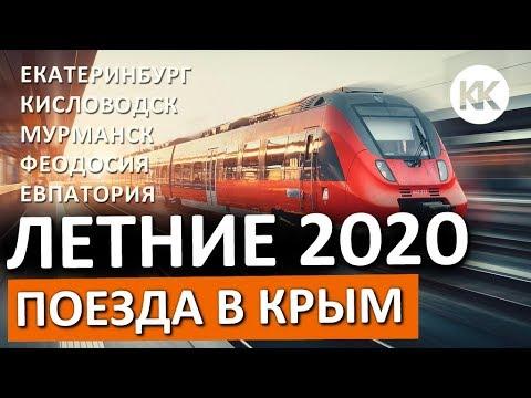 Ура РАСПИСАНИЕ! АПРЕЛЬСКИЕ ПОЕЗДА в Крым 2020. Мурманск, Екатеринбург, Кисловодск