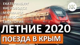 Ура РАСПИСАНИЕ АПРЕЛЬСКИЕ ПОЕЗДА в Крым 2020. Мурманск Екатеринбург Кисловодск