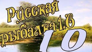 Русская рыбалка 1.6 на ПК №10 ШОК ЗА ОДНУ РЫБУ ЗАПЛАТИЛИ 13000 ДОЛЛАРОВ