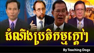 Cambodia Radio News VOKK Voice of Khmer Krom Evening Wednesday 09/06/2017