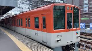 阪神8000系 幕車の急行尼崎行き