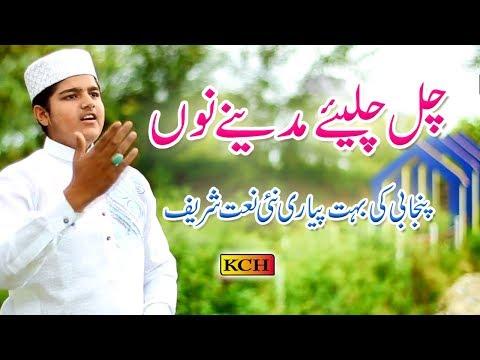 چل چلیے مدینے نوں ساواں دا پتہ کوئ نیہں  Panjabi New Naat Shrif Haroon Mukhtar Qadri