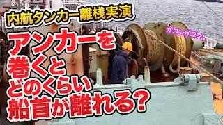 【日常編25】着桟中にアンカー巻いたらどれぐらい離れるか?東幸海運株式会社 豊善丸 内航タンカー