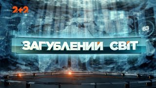 Інопланетяни рятують світ – Загублений світ. 2 сезон. 53 випуск