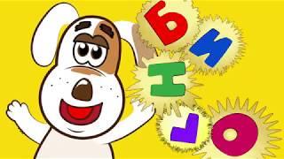 Мультфильм песенка про Собаку Бинго.  Первая серия, для детей и малышей