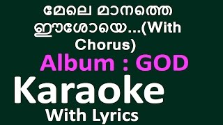 Mele maanathe eeshoye with Chorus | Karaoke with Lyrics