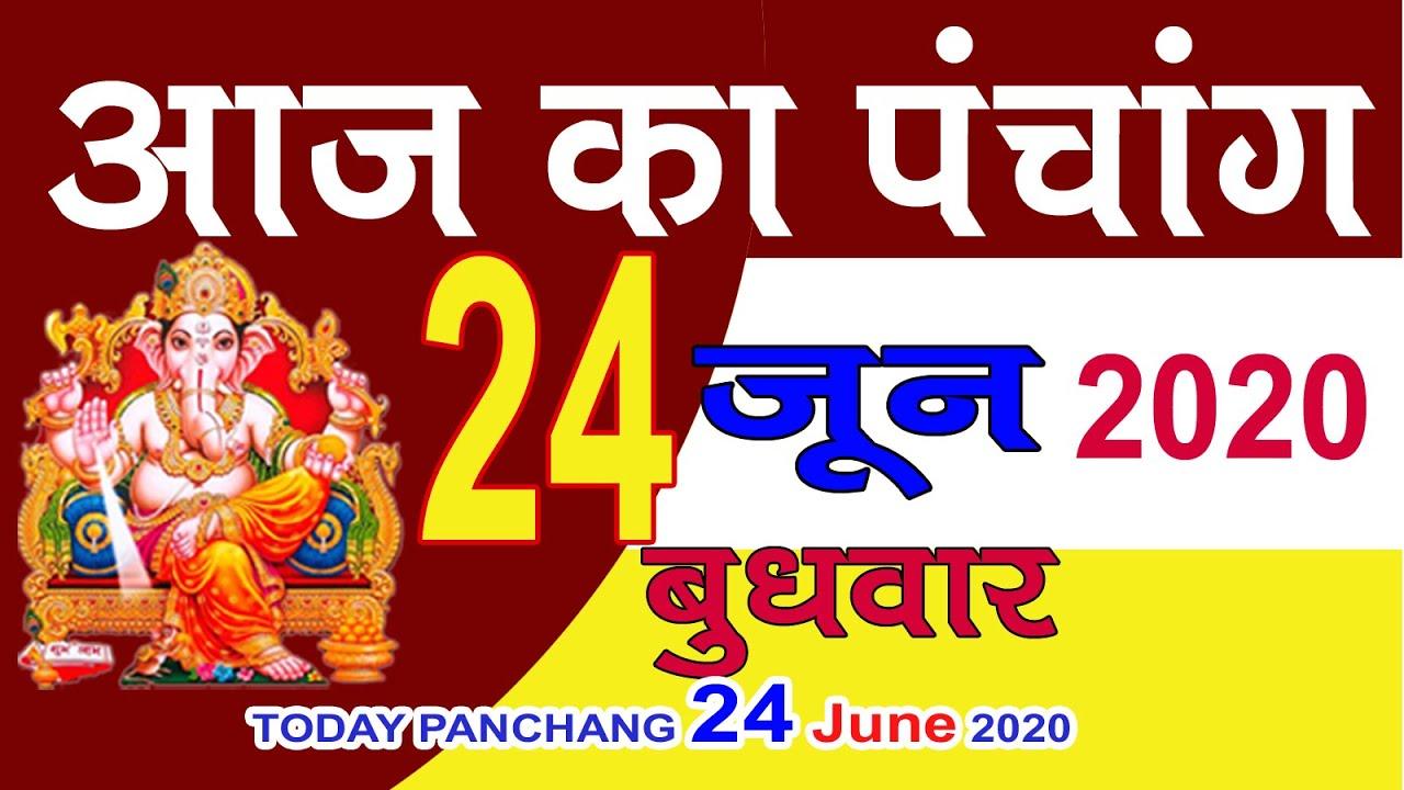Aaj ka Panchang 24 June 2020 -पंचांग | आज का पंचांग | शुभ मुहूर्त, राहुकाल | Wednesday Panchang