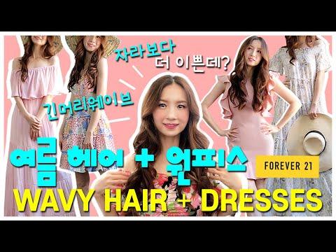 [ENG]구독자요청! 긴머리 웨이브 머리하고 포에버 21 여름원피스 입어봐요 | WAVY HAIR STYLE | FOREVER 21 SUMMER DRESSES TRY ON HAUL