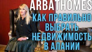 Как правильно выбрать недвижимость в Алании. arbathomes.ru