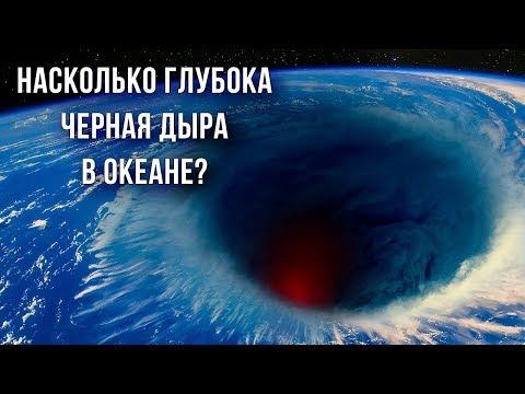 Черные дыры и другие загадки мирового океана