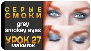 [УРОК] Серые смоки айс - вечерний дымчатый макияж. Grey Smokey Eyes пошагово(Вечерние серые смоки с синими нотками. Основа - серый меланжевый цвет. Сексуальный, обьемный и выразительны..., 2016-08-02T18:01:33.000Z)