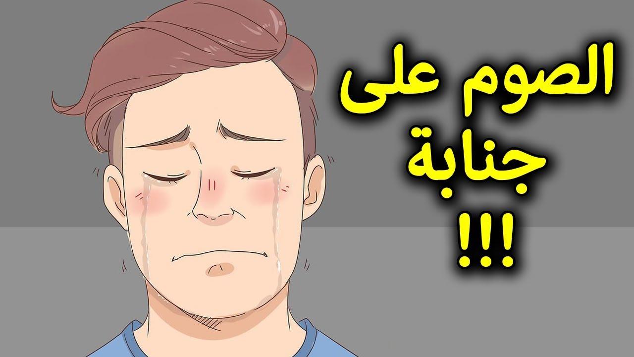 هل الصيام على جنابة لن تفسد الصيام تعرف علي الحكم الشرعي لها Youtube