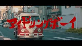 大阪発 住めば都ズ 2ndCD「アイドリングボーイ / テイクイットイージー...