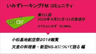 いみずトーキングFMコミュニティ 2018年9月21日・22日放送分 航空祭・昔...