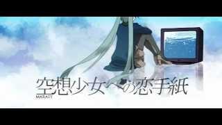 【初音ミク】 空想少女への恋手紙 【オリジナル曲】ニコニコから転載