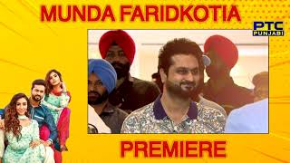 Munda Faridkotia   Special Screening   Roshan Prince   Sharan Kaur & Navpreet Banga   PTC Punjabi
