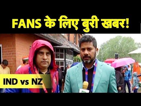 बारिश ने बिगाड़ा Nottingham का खेल, जानिए Latest Update | INDvsNZ| Vikrant Gupta | #CWC19