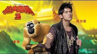 《功夫熊貓3》中國版預告 周杰倫首配音「哎喲不錯哦」
