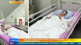 Состояние пострадавших при файер-шоу в Турции удовлетворительное