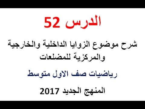 الدرس 52 / الزوايا الداخلية والخارجية والمركزية للمضلعات صف الاول متوسط المنهج الجديد 2017