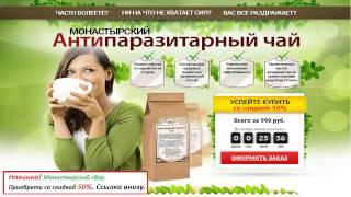 Купить МОНАСТЫРСКИЙ ЧАЙ в Казани - цена 990 ₽ | Аптека ...