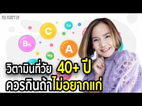 วิตามินที่ผู้หญิงวัย 40+ ควรทาน (ถ้าไม่อยากแก่)  Pui 40++