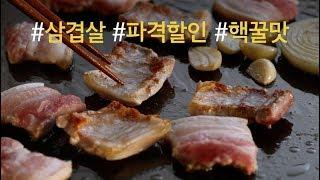 2019 한돈 범퍼광고_삼겹살 편