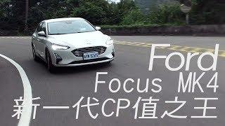 Ford Focus MK4 4D 能否成為新一代CP值之王?  - 試駕 廖怡塵 【全民瘋車Bar】119