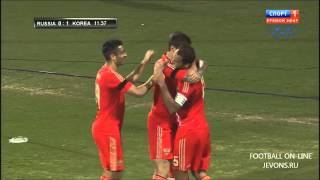 Сборная России -- Сборная Южной Кореи -- 2:1. Все голы